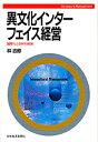 異文化インターフェイス経営 国際化と日本的経営 (Strategy & management) [ 林吉郎 ]
