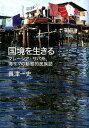 国境を生きる マレーシア・サバ州、海サマの動態的民族誌 [ 長津一史 ]