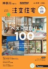 SUUMO注文住宅 神奈川で建てる 2018年春夏号 [雑誌]