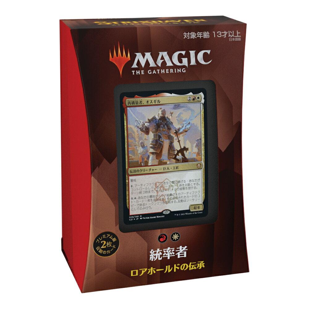 マジック:ザ・ギャザリング ストリクスヘイヴン:魔法学院 統率者デッキ 日本語版 ロアホールドの伝承【1個】