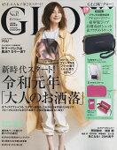 GLOW (グロー) 2019年 06月号 [雑誌]