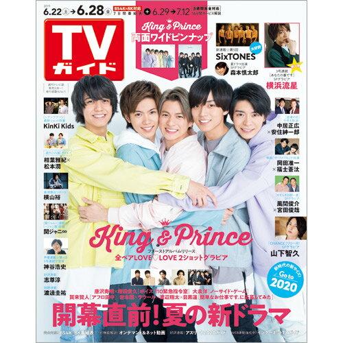 TVガイド中部版 2019年 6/28号 [雑誌]