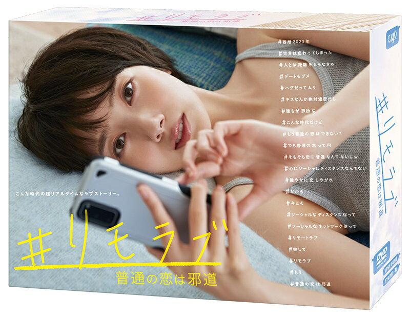 #リモラブ 〜普通の恋は邪道〜 DVD BOX