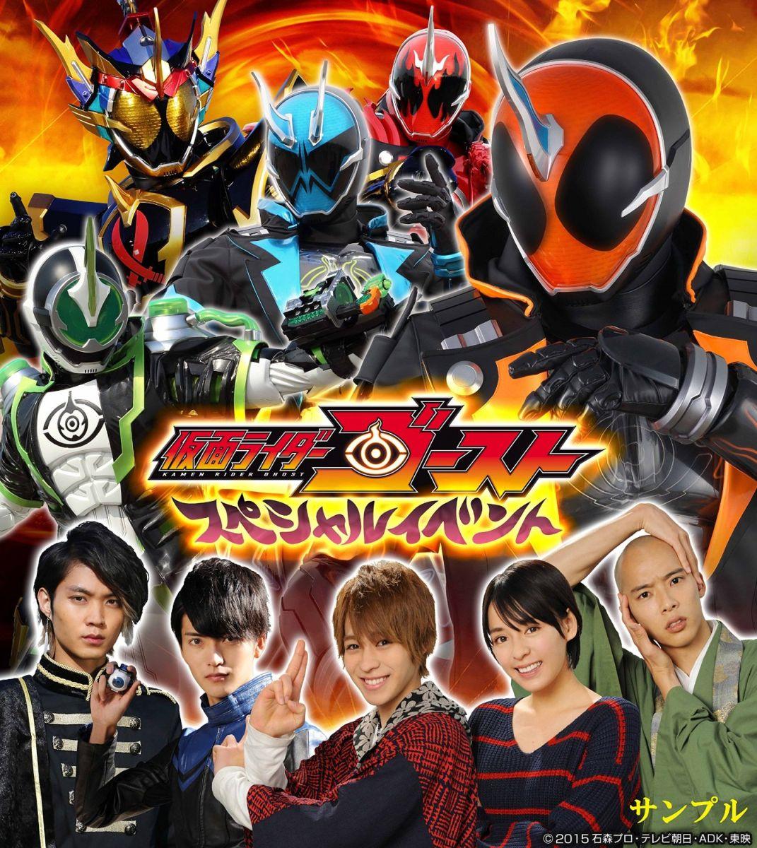 Kamen Rider ghost episode 1