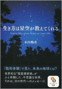 【楽天ブックスならいつでも送料無料】生き方は星空が教えてくれる [ 木内鶴彦 ]
