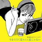 阿久悠メモリアル・ソングス〜うまく行く恋なんて恋じゃない [ (V.A.) ]