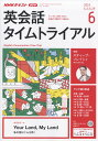 NHK ラジオ 英会話タイムトライアル 2019年 06月号 [雑誌]