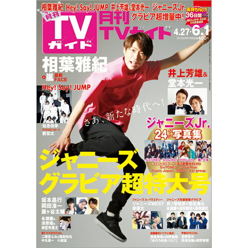 月刊 TVガイド関西版 2019年 06月号 [雑誌]