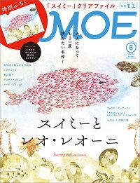 MOE (モエ) 2019年 06月号 [雑誌]