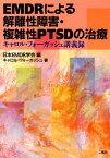 EMDRによる解離性障害・複雑性PTSDの治療 キャロル・フォーガッシュ講義録 [ 日本EMDR学会 ]