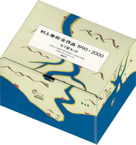 村上春樹全作品(全7巻入)(1990〜2000) (村上春樹全作品1990〜200) [ 村上春樹 ]