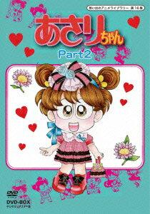 【送料無料】あさりちゃん DVD-BOX デジタルリマスター版 Part2