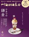 Hanako (ハナコ) 2019年 06月号 [雑誌]