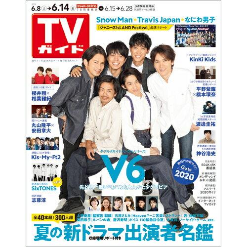TVガイド静岡版 2019年 6/14号 [雑誌]