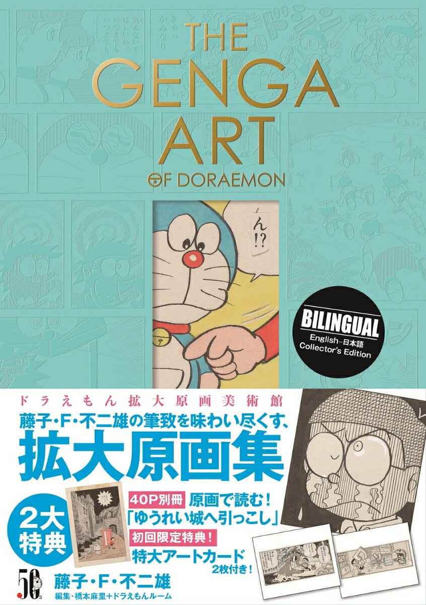 コミック, その他 THE GENGA ART OF DORAEMON F
