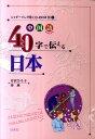 中国語40字で伝える日本