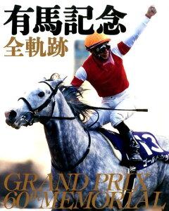 【送料無料】有馬記念全軌跡 10/27発売