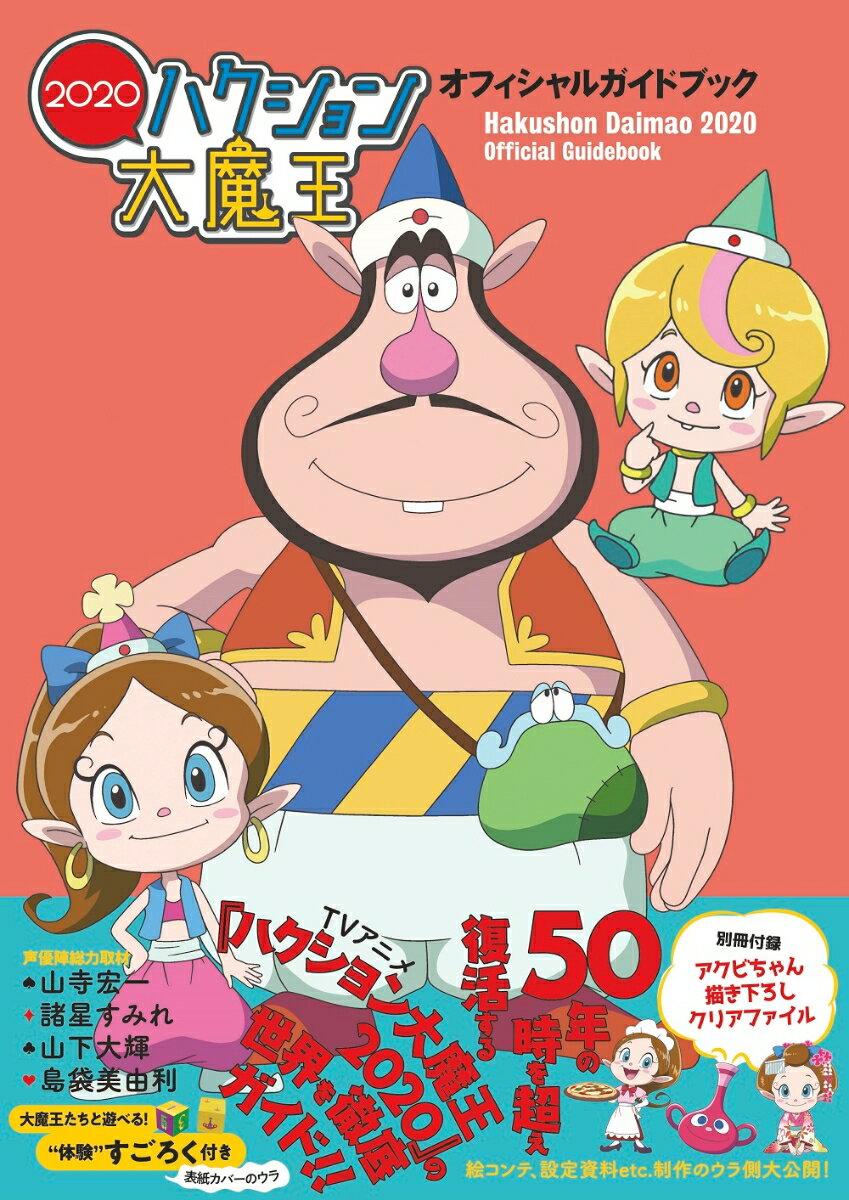 『ハクション大魔王2020』オフィシャルガイドブック (TVガイドMOOK)