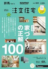 SUUMO注文住宅 群馬で建てる 2019年春夏号 [雑誌]