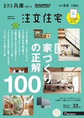 SUUMO注文住宅 兵庫で建てる 2019年春夏号 [雑誌]