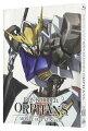 機動戦士ガンダム 鉄血のオルフェンズ 1 特装限定版 【Blu-ray】