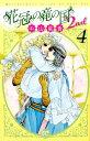 花冠の竜の国2nd(4) (プリンセスコミックス) [ 中山星香 ]