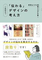 9784816370694 1 3 - デザインの考え方・仕事の仕方が学べる書籍・本まとめ