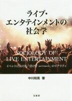 ライブ・エンタテインメントの社会学