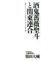 酒鬼薔薇聖斗と関東連合