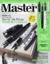 Mono Master (モノ マスター) 2019年 06月号 [雑誌]