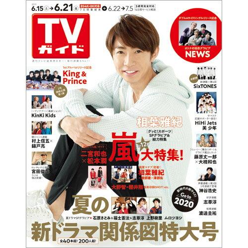 TVガイド鹿児島・宮崎・大分版 2019年 6/21号 [雑誌]