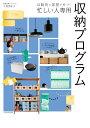自動的に部屋が片づく 忙しい人専用 収納プログラム [ 七尾 亜紀子 ]
