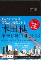 本田健未来を開く手帳(2018)