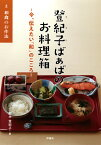 和食のお作法 (登紀子ばぁばのお料理箱ー今、伝えたい「和」のこころー 3) [ 鈴木登紀子 ]