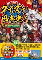 超ビジュアルとクイズで日本史!歴史英雄列伝
