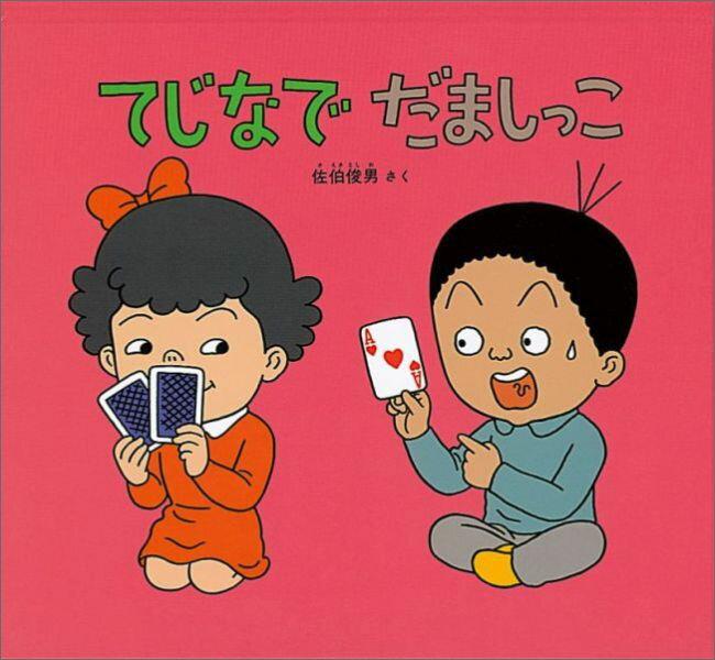 絵本, 絵本(日本)