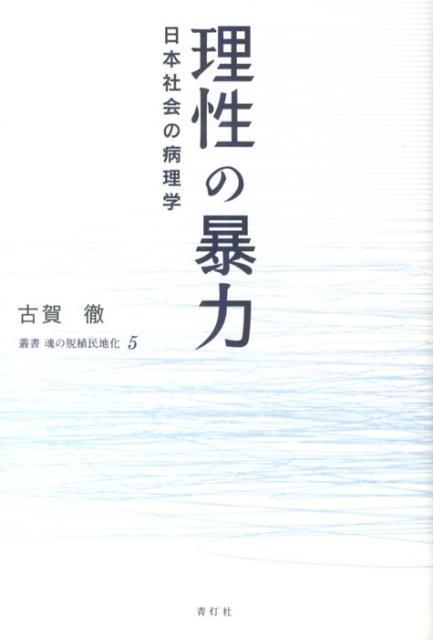 理性の暴力 日本社会の病理学 (叢書魂の脱植民地化) [ 古賀徹 ]