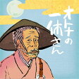 オトナの一休さん オリジナル・サウンドトラック [ (アニメーション) ]