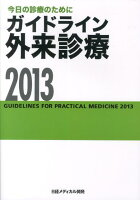 ガイドライン外来診療(2013)の詳細を見る