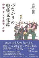 【バーゲン本】つながりの戦後文化誌