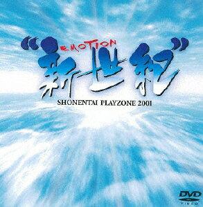 "PLAYZONE 2001 ""新世紀"" EMOTION"