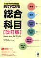 日本留学試験対策問題集 ハイレベル 総合科目 改訂版