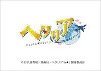 卓上 ヘタリア World★Stars(2022年1月始まりカレンダー)