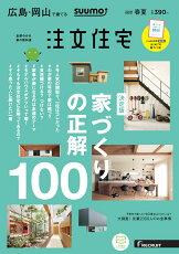 SUUMO注文住宅 広島・岡山で建てる 2019年春夏号 [雑誌]