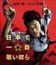 日本で一番悪い奴ら スタンダード・エディション【Blu-ray】 [ 綾野剛 ]