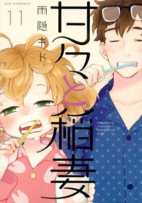 甘々と稲妻(11) (アフタヌーンKC) [ 雨隠 ギド ]