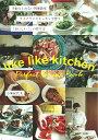 予約のとれない料理教室 ライクライクキッチンで習う「おいしい! 」の作り方 [ 小堀 紀代美 ]