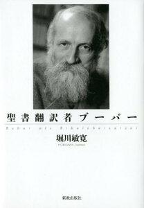 聖書翻訳者ブーバー [ 堀川敏寛 ]