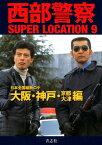 西部警察SUPER LOCATION(9) 日本全国縦断ロケ 大阪・神戸・京都大津