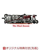 【楽天ブックス限定全巻購入特典】「進撃の巨人」The Final Season 2【初回限定 DVD】(A3クリアポスター)